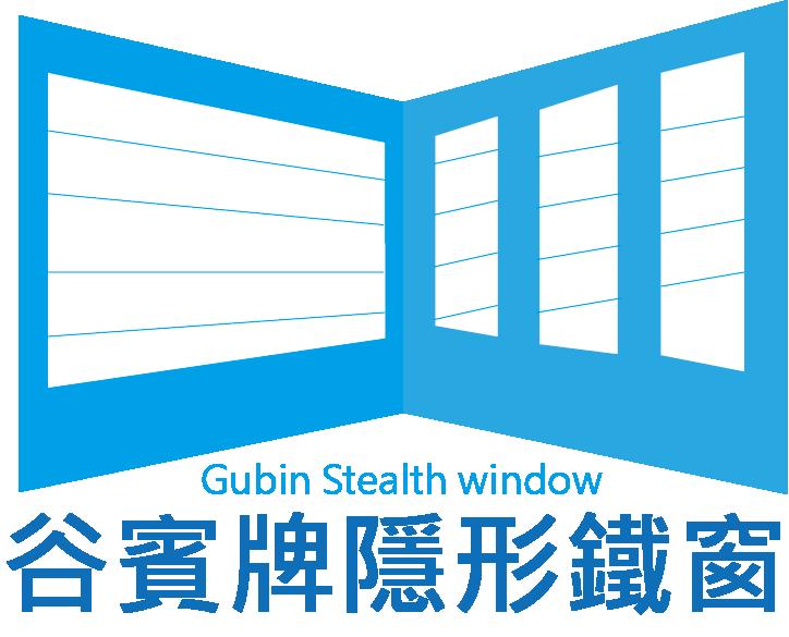 谷賓牌隱形鐵窗防墬窗